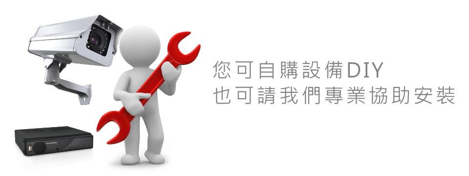 高雄監控代工安裝,屏東監控代工安裝,台南監控代工安裝,監視器維修,海闊實業