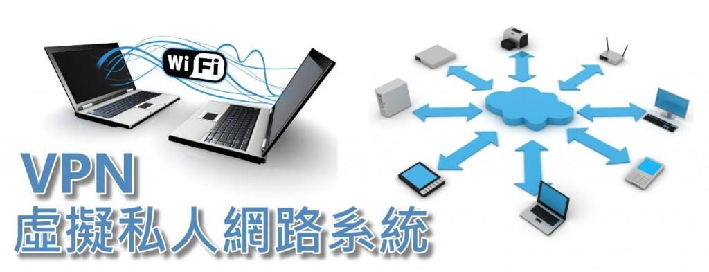 高雄,監視器,屏東,監控系統,台南,監控升級,門禁系統,HDCVI,監視器錄影,監視器錄影,DVR,AHD,雲端系統,網路佈線,手機監控,WIFI設定,影視線路,行車紀錄器,高畫質鏡頭,光纖網路工程,監視器維修,無線網路,弱電系統,電腦維修,電話線路,IPCAM,防盜器安裝,資訊維護,錄影備份,CATCH,CVI,雲端儲存,高雄,Online storage,屏東,線上儲存,資料中心,WEB服務,伺服器架設,海量空間,儲存協定, SOAP,REST,網路檔案系統,伺服器訊息區塊,互聯網,Linux,NAS,企業存儲,附加儲存,私有雲,公有雲,WD,Seagate,QNAP,RAID,容量計算器,權限設定,監控儲存