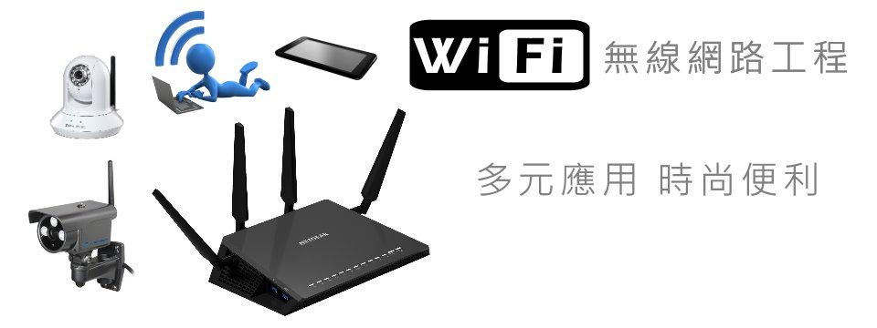 高雄WIFI建置,屏東無線網路,台南無線上網,路由器,空中網橋,海闊WIFI,IP設定,專業型WIFI