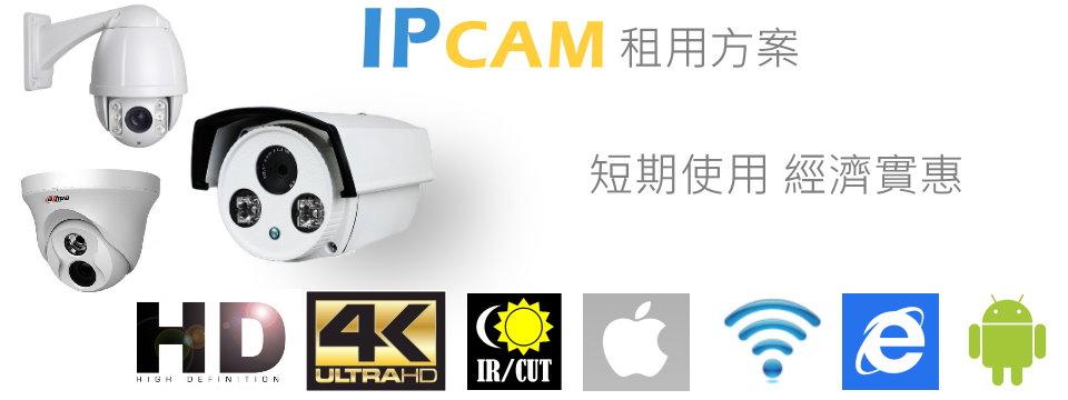 高雄IPCAM租用,屏東網路攝影機租用,台南監視器租用,NVR,雲端錄影,短期租用,看護攝影機,老幼看護