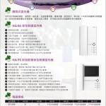 高雄影視對講系統,屏東門禁系統,台南數位家庭主機,門口機,歐益