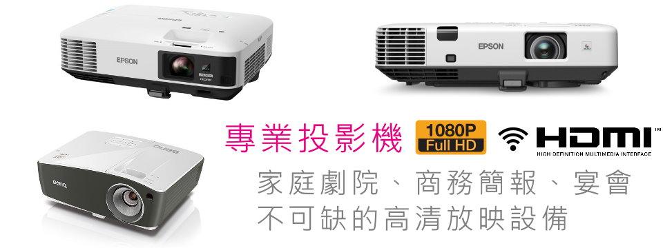 高雄投影機,出租,商務投影機,屏東,WIFI投影設備,無線投影機,台南,EPSON,BENQ