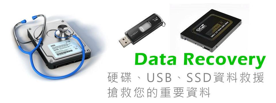 高雄資料救援,HHD,USB屏東,SSD資料遺失,硬碟修復,台南